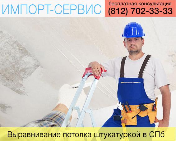 Выравнивание потолка штукатуркой в Санкт-Петербурге