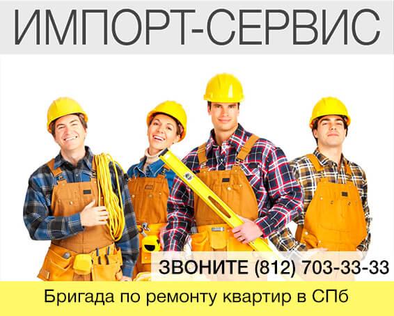 Бригада по ремонту квартир в спб