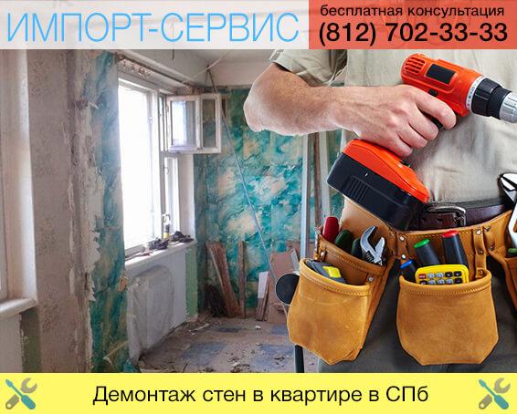 Демонтаж стен в квартире в Санкт-Петербурге