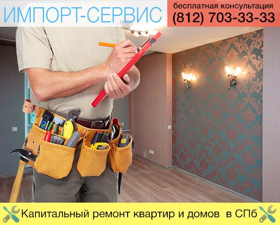 Капитальный ремонт квартир и домов Санкт - Петербурге
