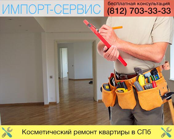 Косметический ремонт квартиры в Санкт - Петербурге