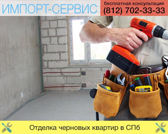 Отделка черновых квартир в Санкт-Петербурге