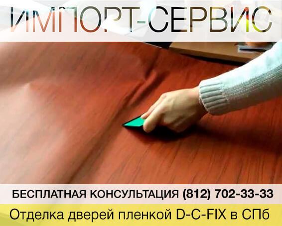 Отделка дверей пленкой D-C-FIX в Санкт-Петербурге