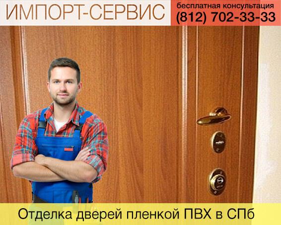 Отделка дверей пленкой ПВХ в Санкт-Петербурге