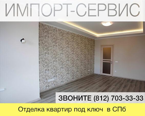 Отделка квартир под ключ в Санкт - Петербурге