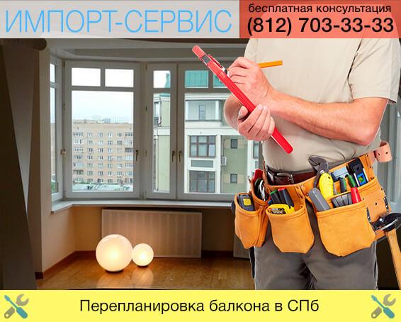 Перепланировка балкона в Санкт - Петербурге.