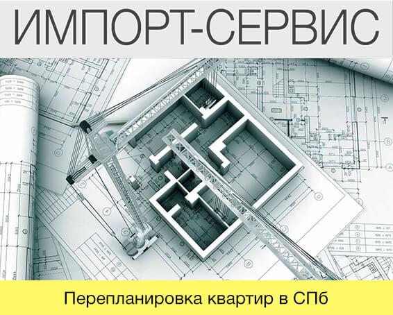 Перепланировка квартир в Санкт - Петербурге