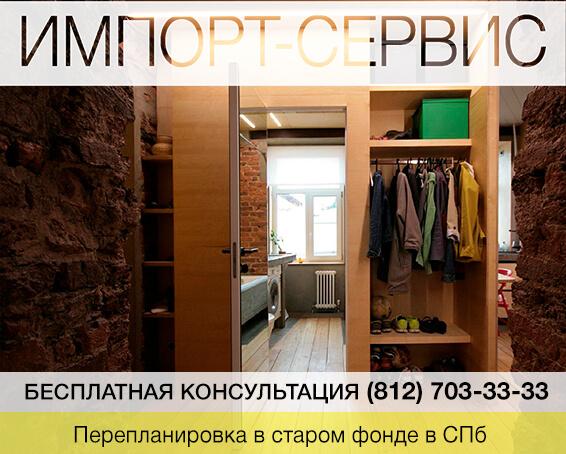 Перепланировка в старом фонде в Санкт-Петербурге