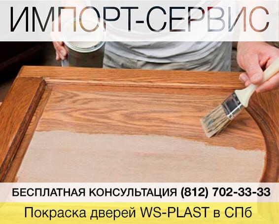 Покраска дверей WS-PLAST в Санкт-Петербурге
