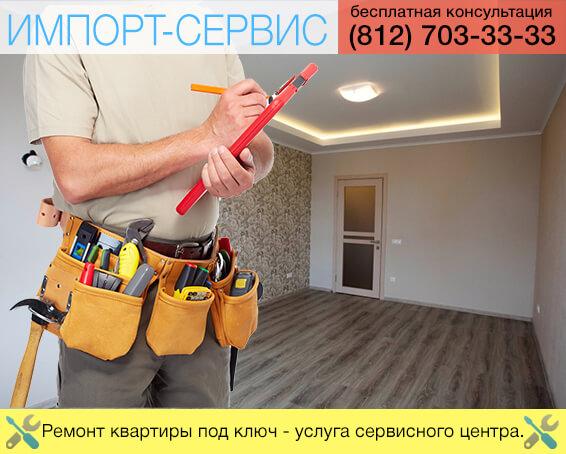 Ремонт квартиры под ключ - услуга сервисного центра в Санкт - Петербурге