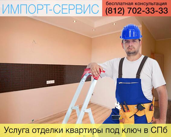 Услуга отделки квартиры под ключ в Санкт - Петербурге.