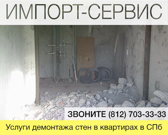 Услуги демонтажа стен в квартирах в Санкт - Петербурге