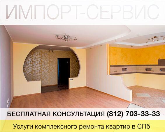 Услуги комплексного ремонта квартир в Санкт - Петербурге.