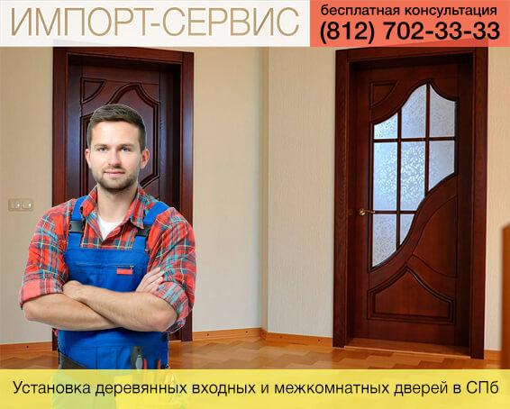 Установка деревянных входных и межкомнатных дверей в Санкт-Петербурге