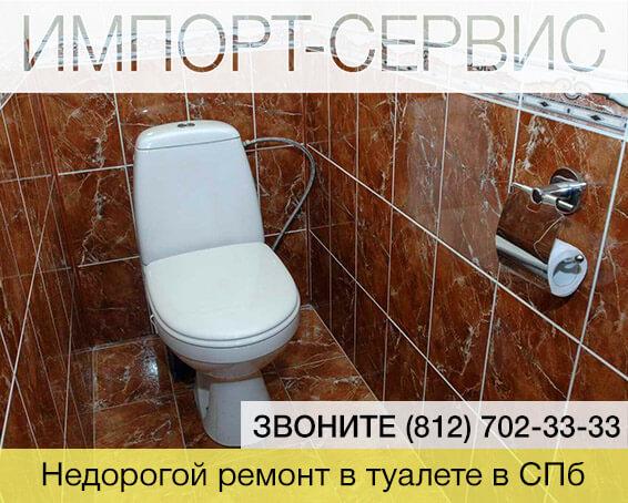 Недорогой ремонт в туалете под ключ в спб