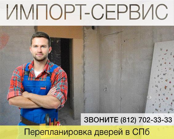 Перепланировка дверей в Санкт-Петербурге