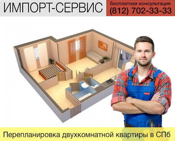 Перепланировка двухкомнатной квартиры под ключ в спб
