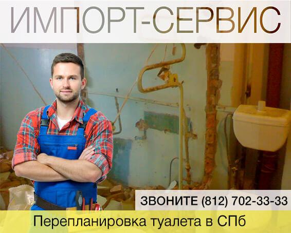 Перепланировка туалета под ключ в спб