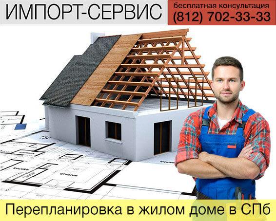 Перепланировка жилого дома в спб