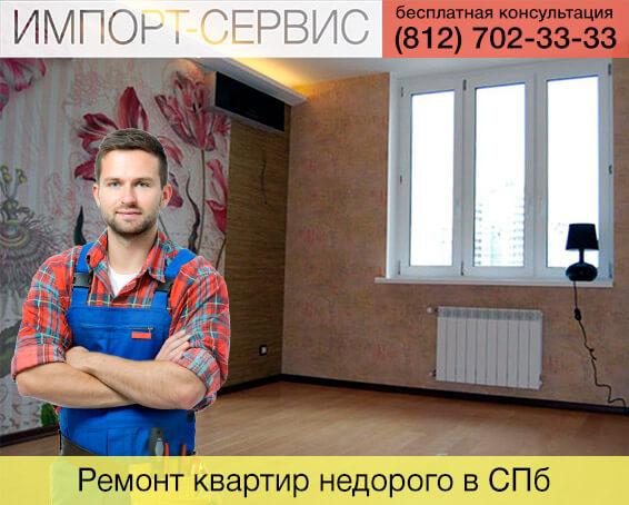 Ремонт квартир недорого под ключ в спб