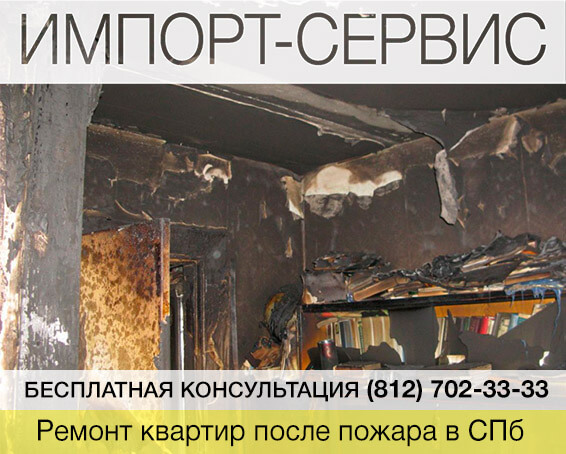 Ремонт квартир после пожара под ключ в спб