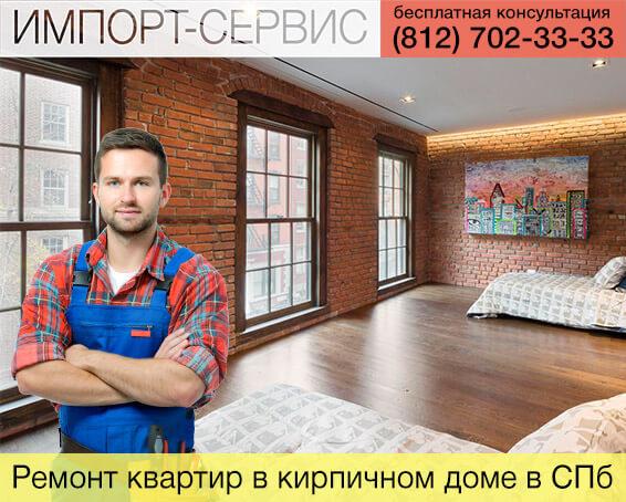 Ремонт квартир в кирпичном доме под ключ в спб