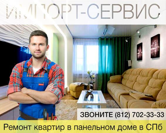 Ремонт квартир в панельном доме под ключ в спб