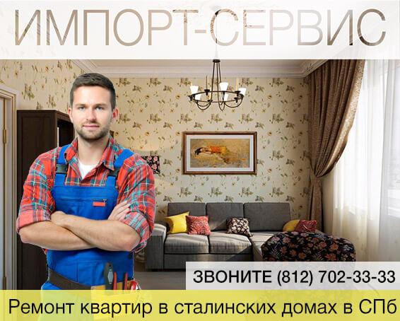 Ремонт квартир в сталинских домах под ключ в спб
