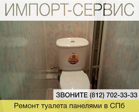 Ремонт туалета панелями под ключ в спб