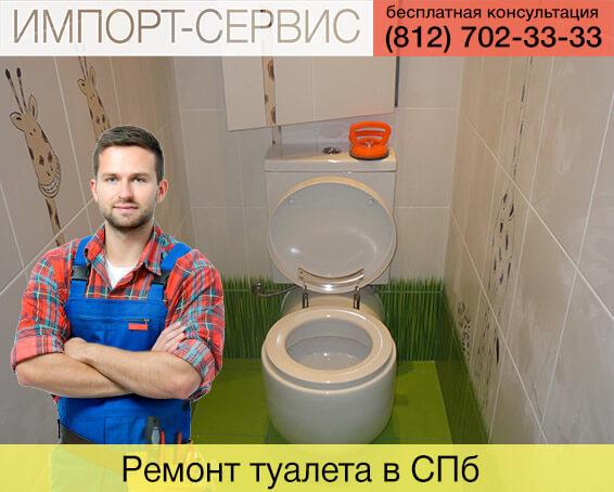 Ремонт в туалете под ключ в спб