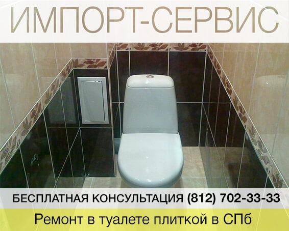 Ремонт в туалете плитка под ключ в спб