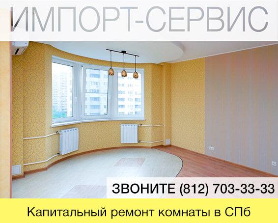 Капитальный ремонт комнаты в спб