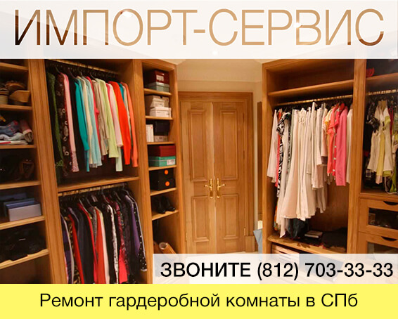 Ремонт гардеробной комнаты под ключ в спб