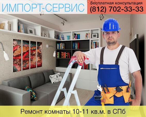 Ремонт комнаты 10-11 кв.м. под ключ в спб