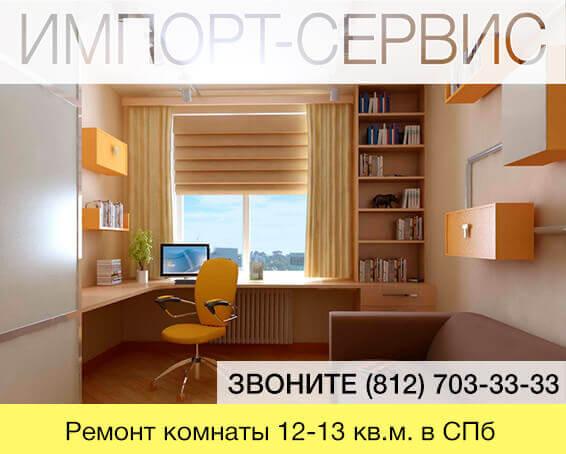 Ремонт комнаты 12-13 кв.м. под ключ в спб