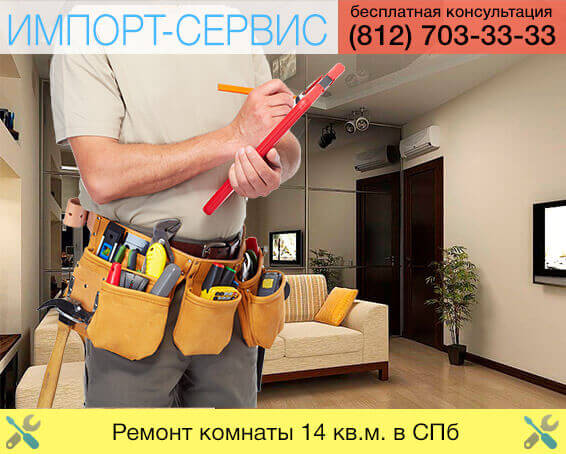 Ремонт комнаты 14 кв.м. под ключ в спб