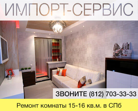 Ремонт комнаты 15-16 кв.м. под ключ в спб