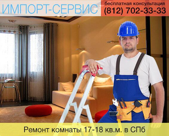 Ремонт комнаты 17-18 кв.м. под ключ в спб