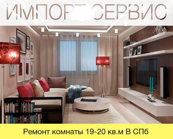 Ремонт комнаты 19-20 кв.м. под ключ в спб