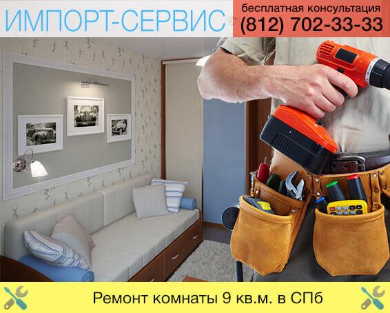 Ремонт комнаты 9 кв.м. под ключ в спб