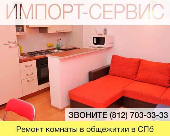 Ремонт комнаты в общежитии под ключ в спб