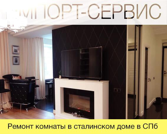 Ремонт комнаты в сталинском доме под ключ в спб