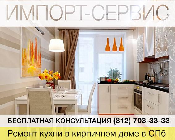 Ремонт кухни в кирпичном доме под ключ в спб