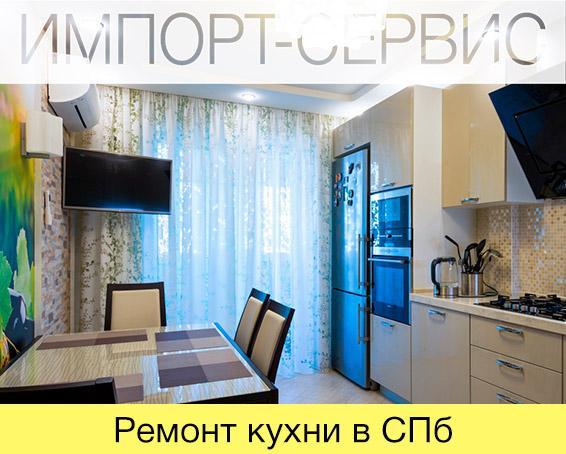 Ремонт кухни под ключ в спб