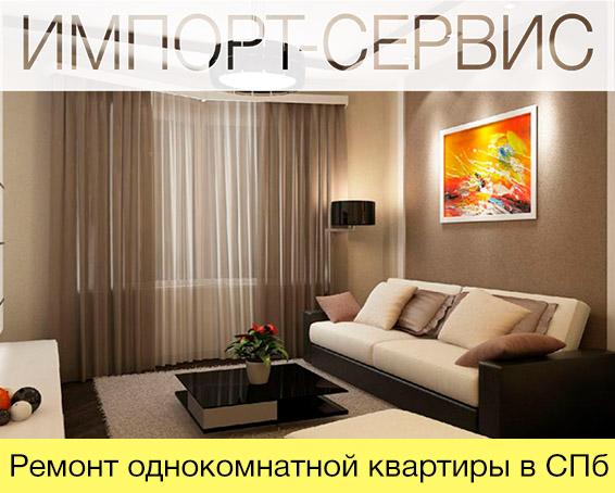 Ремонт однокомнатной квартиры под ключ в спб