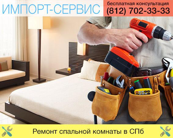 Ремонт спальной комнаты под ключ в спб