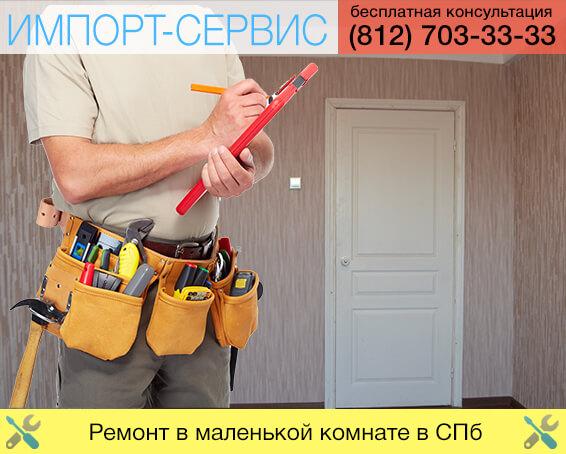 Ремонт в маленькой комнате под ключ в спб