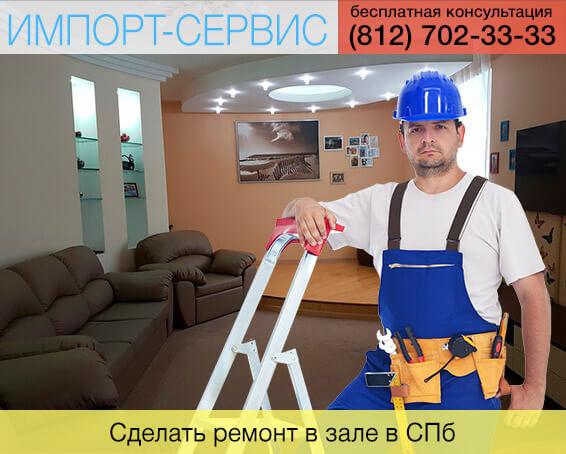 Сделать ремонт в зале под ключ в спб