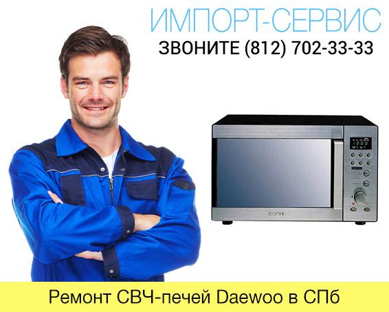 Ремонт микроволновок Daewoo в Санкт-Петербурге