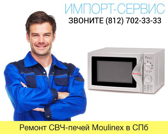 Ремонт микроволновок Moulinex